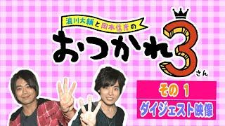 「おつかれ3」とは、声優・浪川大輔と岡本信彦が『3』にまつわる世間...
