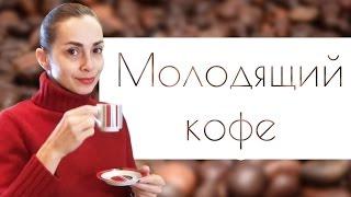 Омолаживающий и оздоравливающий кофе с кардамоном