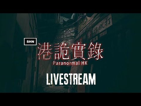 ParanormalHK First Playthrough Part 1 Livestream Gameplay No Commentary