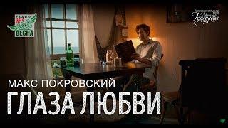 Макс Покровский - Глаза любви (Официальный клип)