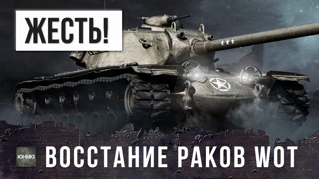 Пошел ты нахуй world of tanks