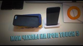 Мои чехлы для iPod Touch 5