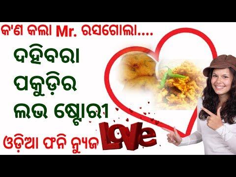 ଦହିବରା ପକୁଡ଼ିର ଲଭ ଷ୍ଟୋରୀ | Dahibara Pakudi Ra Love Story | DRT Funny News
