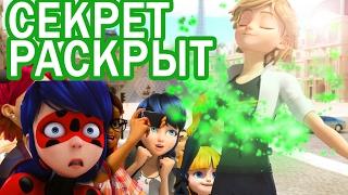 Секрет Супер Кота раскрыт! Леди Баг и Супер Кот - Miraculous Ladybug Speededit.
