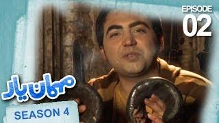 Mehman-e-Yar - Season 4 - Episode 02 / مهمان یار - فصل چهارم - قسمت  دوم