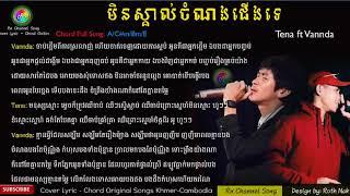 រឿងដែលបានបញ្ចប់, Tena ft Vannda, ផ្ញេីជូនអ្នកខូចចិត្ត, Khmer Original Song, Rap Song 2018, Vannda