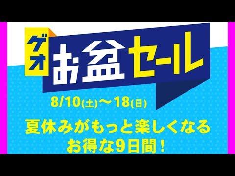 [語り] ゲオ お盆セール [2019年8月10日-18日]