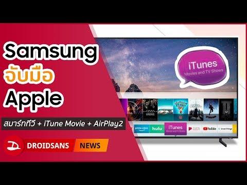 Samsung จับมือ Apple เตรียมอัพเดท iTune Movie , AirPlay 2 ลงสมาร์ททีวี | Droidsans - วันที่ 16 Jan 2019