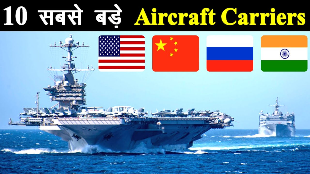 दुनिया के 10 सबसे बड़े Aircraft Carriers Top 10 Largest Aircraft Carriers in the world