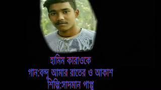 Bondhu amar ratero o akash music Hamim kareoke