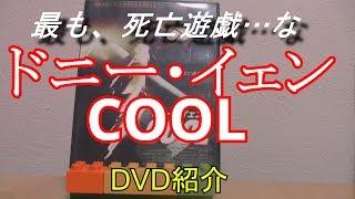 ドニー・イェンCOOL DVD紹介