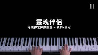 黃齡/品冠 - 靈魂伴侶 鋼琴抒情版 電視劇《守護神之保險調查》插曲 Guardian Angel Piano Cover