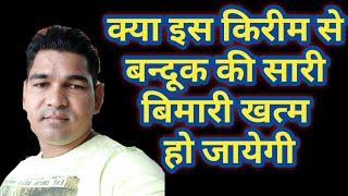 ayurvedic products jamal cream full review in hindi thumbnail
