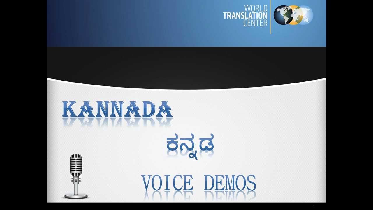 Kannada Translation Voice Over Examples Youtube