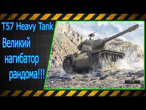 T57 Heavy Tank.