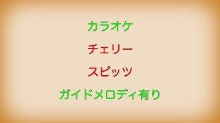 【カラオケ】チェリー スピッツ【ガイドメロディ有り】