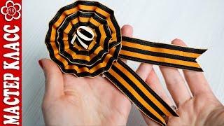 Значок из Георгиевской ленты на день победы / Kanzashi by Kulikova
