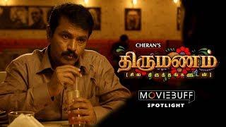 Thirumanam - Moviebuff Spotlight | Cheran, Sukanya, Umapathy Ramaiah, Kavya Suresh