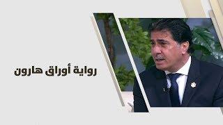 عامر طهبوب - رواية أوراق هارون - نشاطات وفعاليات