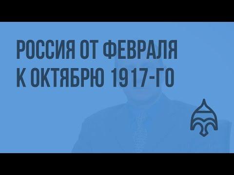 Россия от Февраля к Октябрю 1917-го. Видеоурок по истории России 11 класс