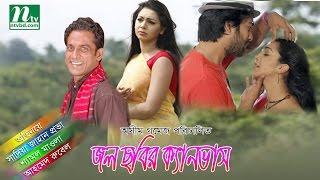 Full Bangla Natok -Jol Chobir Canvas l Prova, Shamol Maola by Asim Gomez