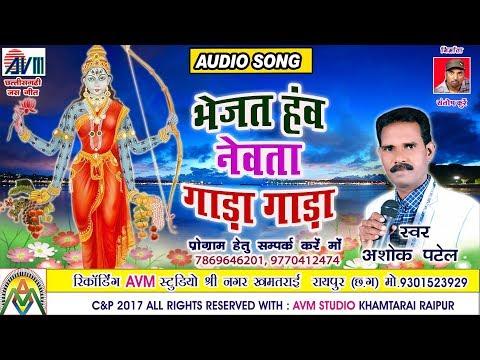 Chhattisgarhi jas geet-Bhejat haw newta gada gada-Ashok patel -New Hit cg song-HD video thumbnail