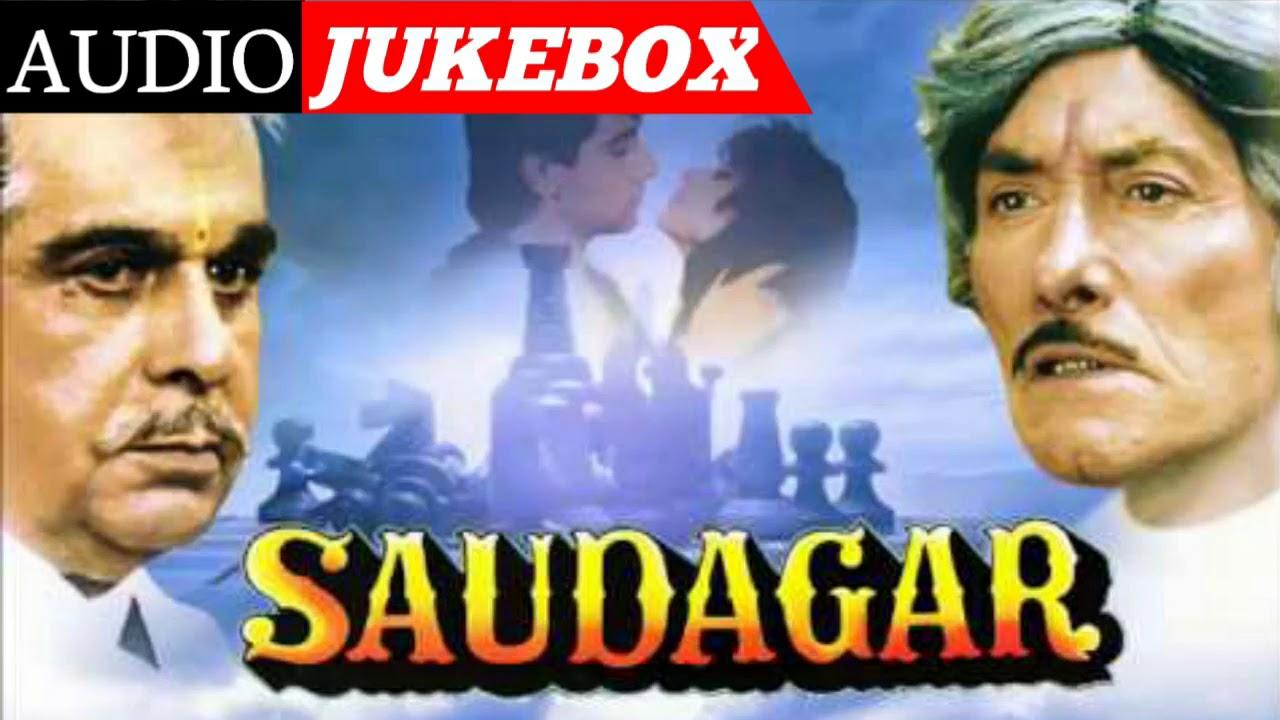 Download सौदागर Movie Songs । Ilu Ilu । Teri Yaad Aati Hai । Imli Ka Boota