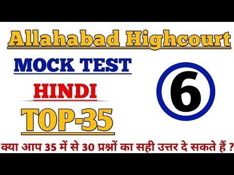 Allahabad Highcourt HINDI Mock Test-6||Allahabad HC HINDI Group-C,D||HC Hindi TEST PAPER||Be Topper