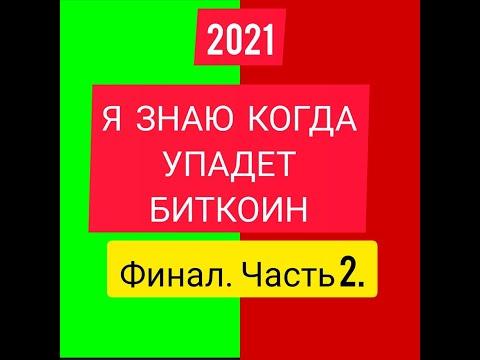 БИТКОИН: Я ЗНАЮ, КОГДА УПАДЕТ Bitcoin! КОГДА ДАМП BTC? БИТКОИН-ФИНАЛ 2021!
