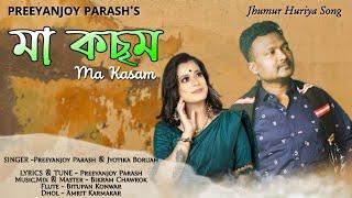 Ma Kasam- Lattest New Jhumoir Huriya Song 2019    Preeyanjoy Parash