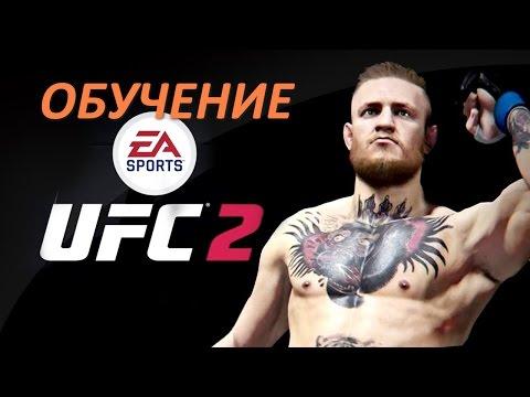 EA Sports UFC 2 секреты, тонкости, обучение в стойке партере клинче болевым, советы  и прочее...