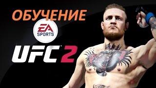 EA Sports UFC 2 секреты, тонкости, обучение в стойке партере клинче болевым, советы  и прочее...(У нас можно купить игры и получить возможность выиграть PS4 и другие призы. Подробности по ссылке: http://gamerstv.ru/n..., 2016-03-22T17:32:04.000Z)