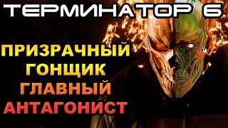 Терминатор 6 Призрачный Гонщик антагонист [ОБЪЕКТ] Terminator 6,  Ghost Rider