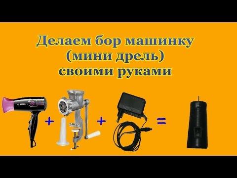 Делаем бор машинку мини дрель своими руками в домашних условиях Mini Drill with his own hands at hom