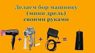 Крутая идея для самоделки делаем бор машинку мини дрель своими руками в домашних условиях