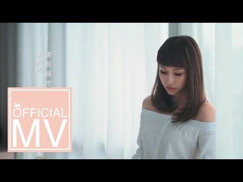 """Kelly 潘嘉麗 - 還能擁抱 """"東森偶像劇《鐘樓愛人》插曲"""" [官方 Official MV]"""