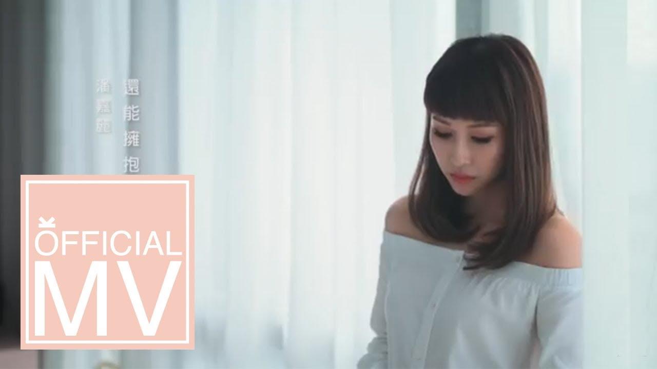 Kelly 潘嘉麗 - 還能擁抱 '東森偶像劇《鐘樓愛人》插曲' [官方 Official MV]