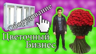 видео Цветы нужно хранить в холодильной камере
