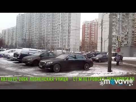 Автобус 206к Лобненская улица - Ст.м.Петровско-Разумовская