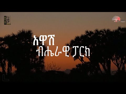 Ethiopian Wildlife By Aziz Ahmed-Awash National Park Documentary
