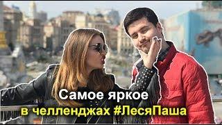 Подводим итоги: финальный выпуск челленджа #ЛесяПаша