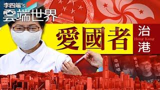 兩會前 又找香港開刀? 新選制 推「愛國者治港」-李四端的雲端世界