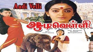 Aadi Velli || Full Tamil Movie || Seetha , Nizhalgal Ravi, Chandrasekhar || Full HD