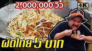ผัดไทย 5 บาท