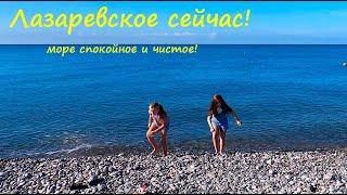 Лазаревское сейчас ЛАЗАРЕВСКОЕ 2020 СОЧИ Море спокойное и чистое 25 информация по экскурсиям