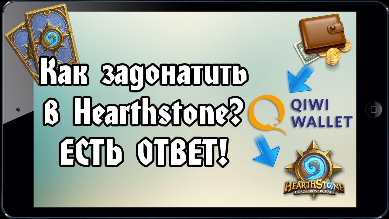 Как поменять рубашку для карт в Hearthstone??? - YouTube