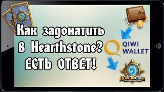 HS: Как донатить в Hearthstone(В этом видео я расскажу Вам, как задонатить в игру Hearthstone. Это очень простой и доступный способ. Если понрави..., 2014-05-09T15:22:50.000Z)