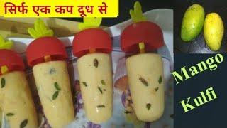 Mango kulfi | बिना गैस जलाये मैंगो कुल्फी बनाने का आसान तरीका | mango ice-cream |by Aparna's kitchen