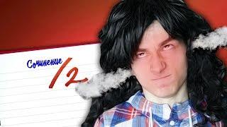 Download Я НЕНАВИЖУ СОЧИНЕНИЯ! Mp3 and Videos
