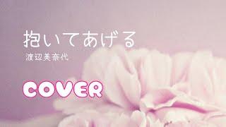 カラオケで歌いました(原曲キーです)♪ ☆ご視聴ありがとうございます(⋈◍>◡<◍)。✧♡ 1988年8月3日リリース (9枚目シングル) うた 渡辺美奈代 作詞 滋田美佳世 作曲 ...